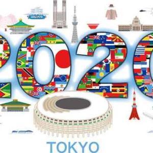 2020東京オリンピック、始まる。