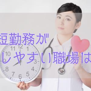 看護師パート、短時間・時短勤務がしやすい職場はどこ?