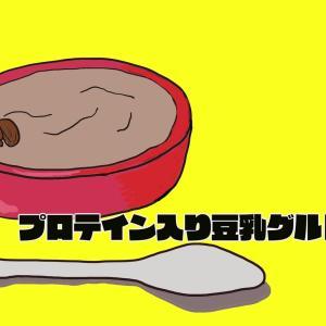 ロカボ女史の常備食とその応用