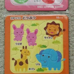 【セリア】100円ショップの子供用パズル。ダイソーとどっちがいい?