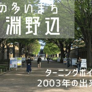 淵野辺が「大学の多いまち」になった日| ターニングポイントは2003年