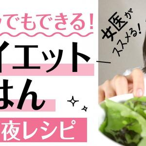 【女医が勧める】ダイエットごはん簡単レシピ
