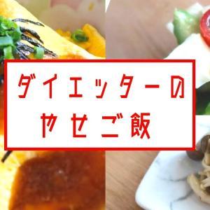 痩せたいけど食べたい!ダイエッターの太らないご飯!【ダイエット】