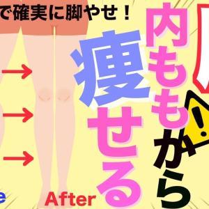 【きつい筋トレ】脚みるみる痩せ!家で簡単!脚やせエクササイズ!【ダイエット】