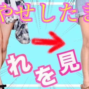【ダイエット】短期間で下半身痩せ!効き目ありすぎ!【脚やせ】