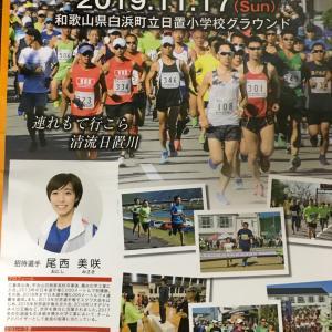 日置川リバーサイドマラソン‼️