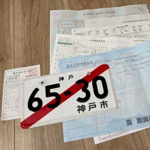 臨時運行ナンバーの使用回数制限