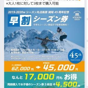 2019-2020 丸沼高原スキー場 早割シーズン券ゲット(^o^)/