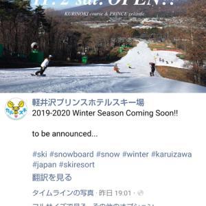 いよいよ  スキーシーズンが近づいてきましたね~(^o^)/