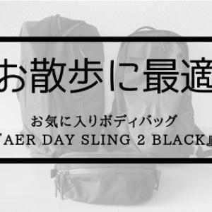 【レビュー】シンプルでポケットが多い機能性抜群なボディバック『Day Sling 2 Black』