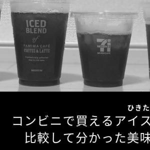コンビニで買えるアイスコーヒー12種比較して分かった本当に美味しい1杯