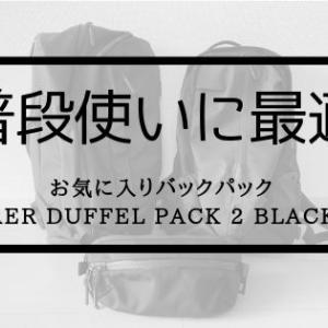 【レビュー】普段使いに最適なバックパック Aer 『Duffel Pack 2 Black』