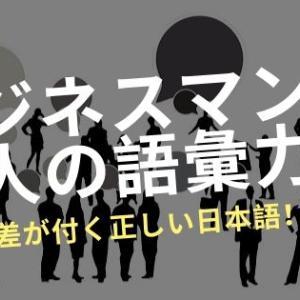 正しい日本語使えてますか?ビジネスマンこそ語彙力を磨く必要あり