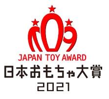 日本おもちゃ大賞 2021 その2