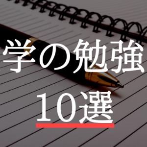 【2019年度】大学受験、数学の勉強法まとめ10選
