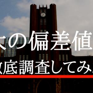 【2019年度】東京大学の偏差値と合格最低点を徹底調査!