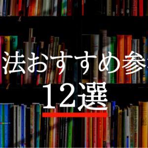英文法のおすすめ参考書・問題集12選【大学受験】