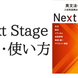 【高校英語】Next Stage(ネクステージ)の評判と使い方
