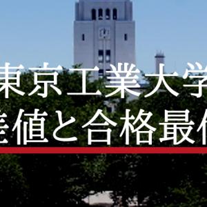 【2019年度】京大より上?東京工業大学の偏差値と合格最低点