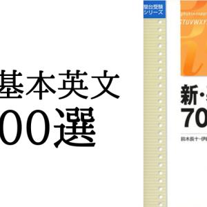 【2019年度】新・基本英文700選とは?東大は狙える?