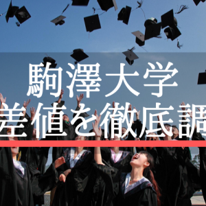 【2019年度】駒澤大学の偏差値!河合塾/駿台/ベネッセ/東進まとめ