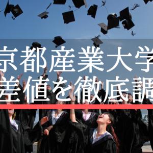 【2019年度】京都産業大学の偏差値!河合塾/駿台/ベネッセ/東進まとめ