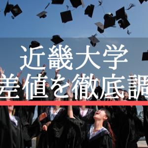 【2019年度】近畿大学の偏差値!河合塾/駿台/ベネッセ/東進まとめ