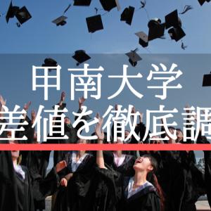 【2019年度】甲南大学の偏差値!河合塾/駿台/ベネッセ/東進まとめ