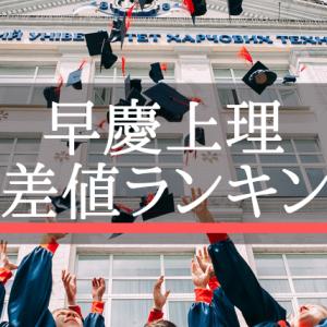 【2019年度】早慶上理の偏差値ランキング!日本一の私立大学はどこだ?