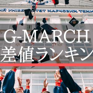 【2019年度】G-MARCHの偏差値ランキング!