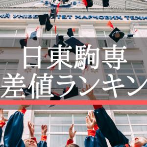 【2019年度】日東駒専の偏差値ランキング!