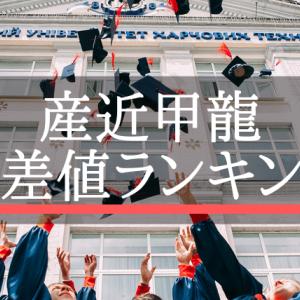 【2019年度】産近甲龍の偏差値ランキング!