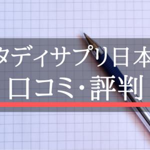 スタディサプリ日本史の評判!塾長が実際に使ってみたリアルな感想