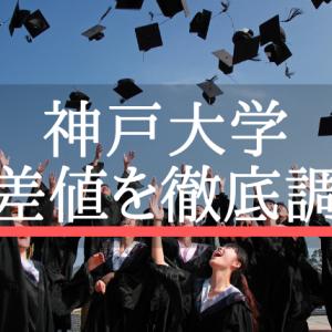 【2019年度】神戸大学の偏差値!河合塾/駿台/ベネッセ/東進まとめ