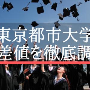 東京都市大学の偏差値!河合塾・駿台・ベネッセ・東進【2020年度】