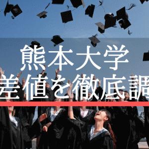 【2020年度】熊本大学の偏差値!河合塾・駿台・ベネッセ・東進