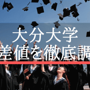 【2020年度】大分大学の偏差値!河合塾・駿台・ベネッセ・東進