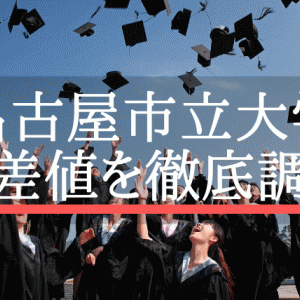【2020年度】名古屋市立大学の偏差値!河合塾・駿台・ベネッセ・東進