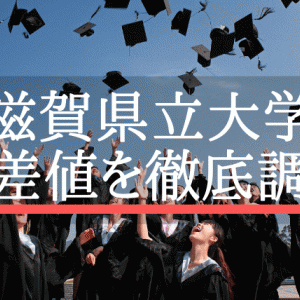 【2020年度】滋賀県立大学の偏差値!河合塾・駿台・ベネッセ・東進