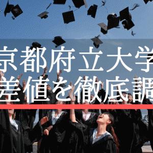 【2020年度】京都府立大学の偏差値!河合塾・駿台・ベネッセ・東進