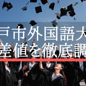 【2020年度】神戸市外国語大学の偏差値!河合塾・駿台・ベネッセ・東進