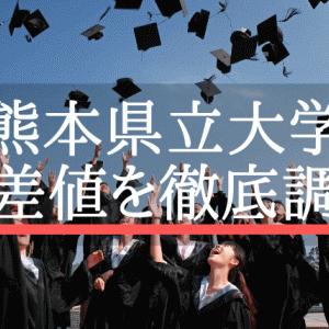 【2020年度】熊本県立大学の偏差値!河合塾・駿台・ベネッセ・東進