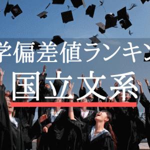 【2021年版】国立文系の大学偏差値ランキング