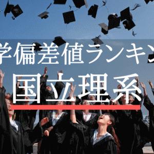 【2021年版】国立理系の大学偏差値ランキング