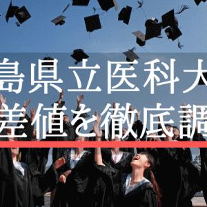 【2021年版】福島県立医科大学の偏差値!河合塾・ベネッセ・東進