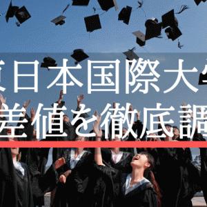 【2021年版】東日本国際大学の偏差値!河合塾・ベネッセ・東進