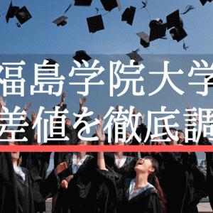 【2021年版】福島学院大学の偏差値!河合塾・ベネッセ・東進