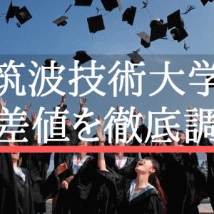 【2021年版】筑波技術大学の偏差値!河合塾・ベネッセ・東進