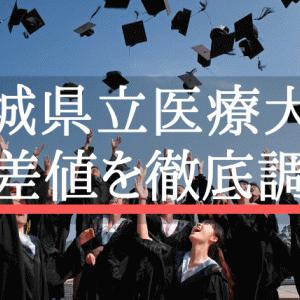 【2021年版】茨城県立医療大学の偏差値!河合塾・ベネッセ・東進
