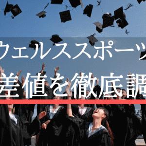 【2021年版】日本ウェルススポーツ大学の偏差値!河合塾・ベネッセ・東進